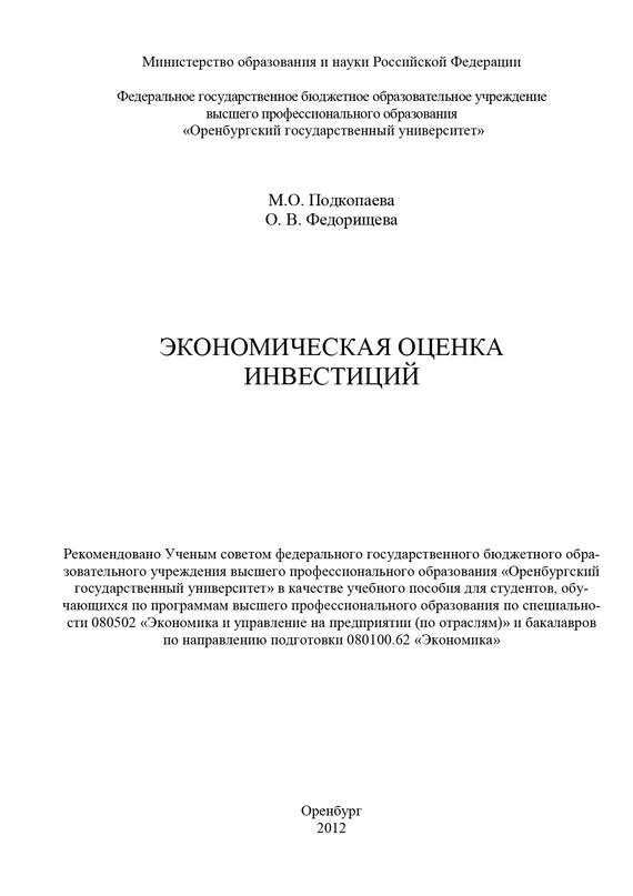 М. Подкопаева Экономическая оценка инвестиций а ф шориков экспертная система инвестиционного проектирования