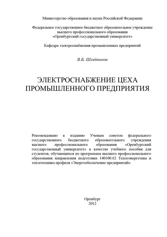 занимательное описание в книге В. Б. Шлейников