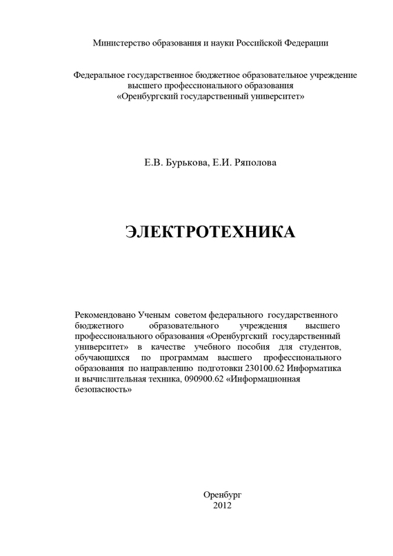 электротехника учебное пособие Е. В. Бурькова Электротехника