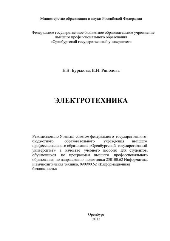Е. В. Бурькова Электротехника