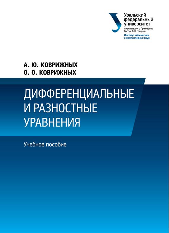 А. Коврижных Дифференциальные и разностные уравнения романко в к разностные уравнения учебное пособие