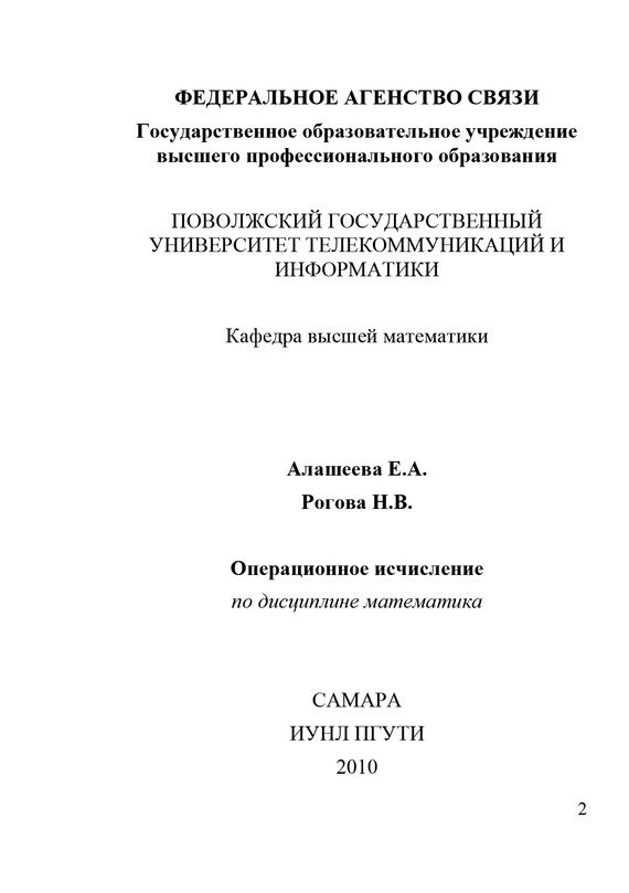 Елена Алашеева Операционное исчисление гусак а теория функций комплексной переменной и операционное исчисление isbn 9789854700540