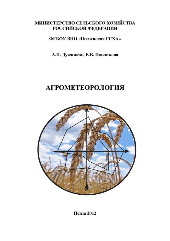 А. П. Дужников Агрометеорология а п дужников геодезия