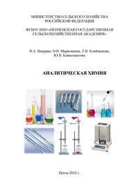 Блинохватова, Ю. В.  - Аналитическая химия
