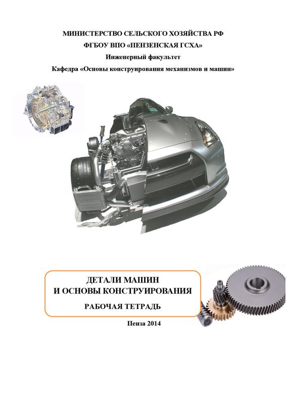 Виктор Чугунов Детали машин и основы конструирования