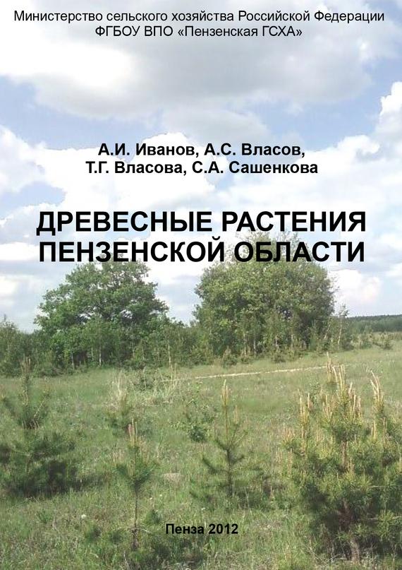 Александр Иванович Иванов Древесные растения Пензенской области