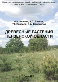 Иванов, Александр Иванович  - Древесные растения Пензенской области