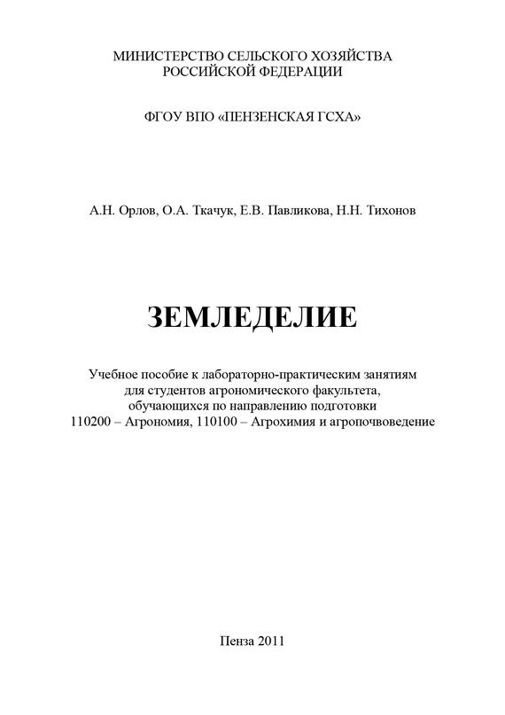 Н. Н. Тихонов Земледелие научная литература как источник специальных знаний