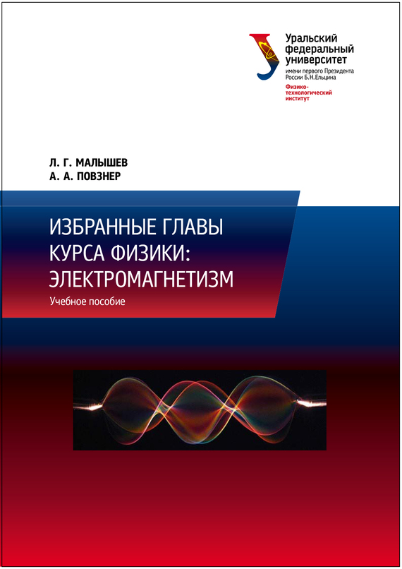 Скачать Л. Г. Малышев бесплатно Избранные главы курса физики электромагнетизм