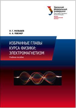 Обложка Избранные главы курса физики: электромагнетизм