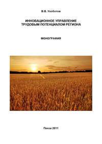 Ухоботов, В. В.  - Инновационное управление трудовым потенциалом региона