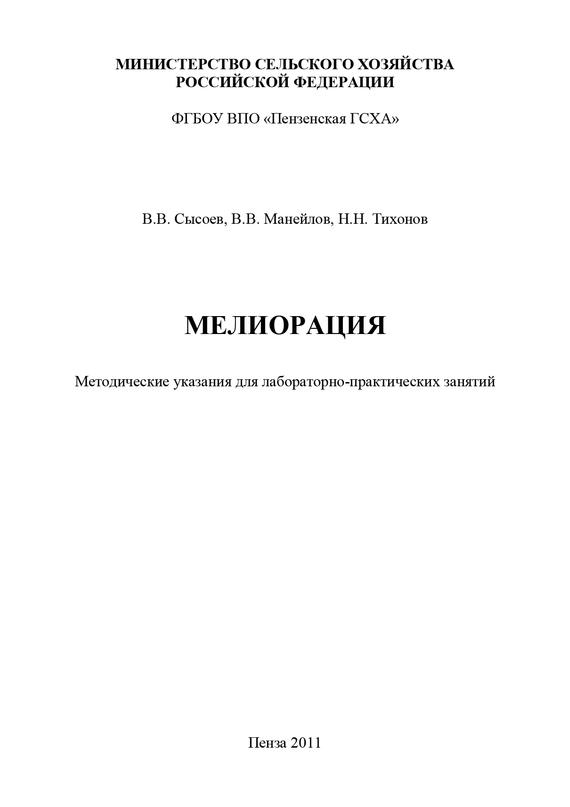 Н. Н. Тихонов Мелиорация