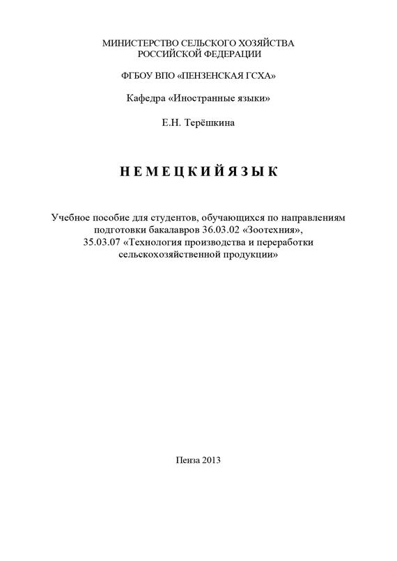 Елена Терёшкина Немецкий язык немецкий язык для it студентов учебное пособие