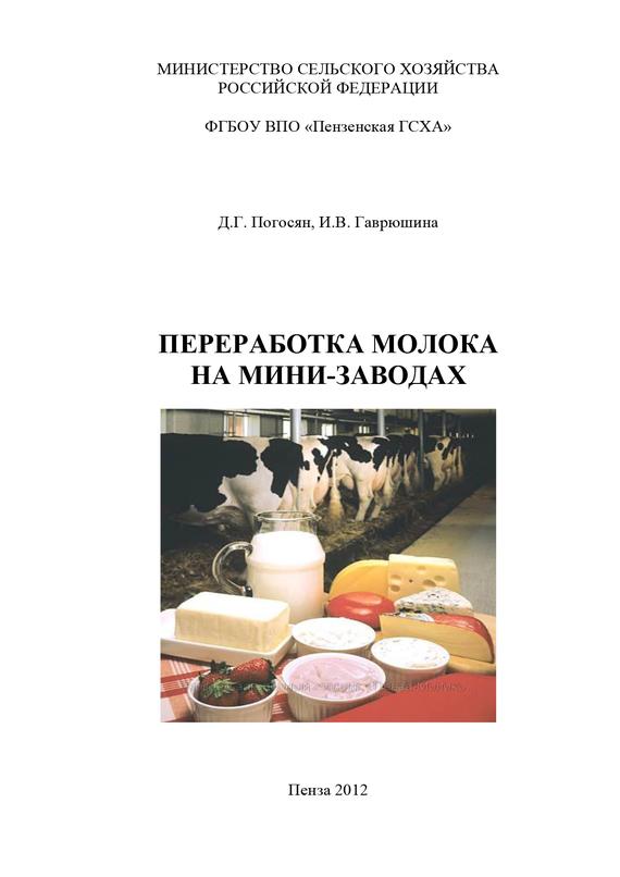 Ирина Гаврюшина Переработка молока на мини-заводах