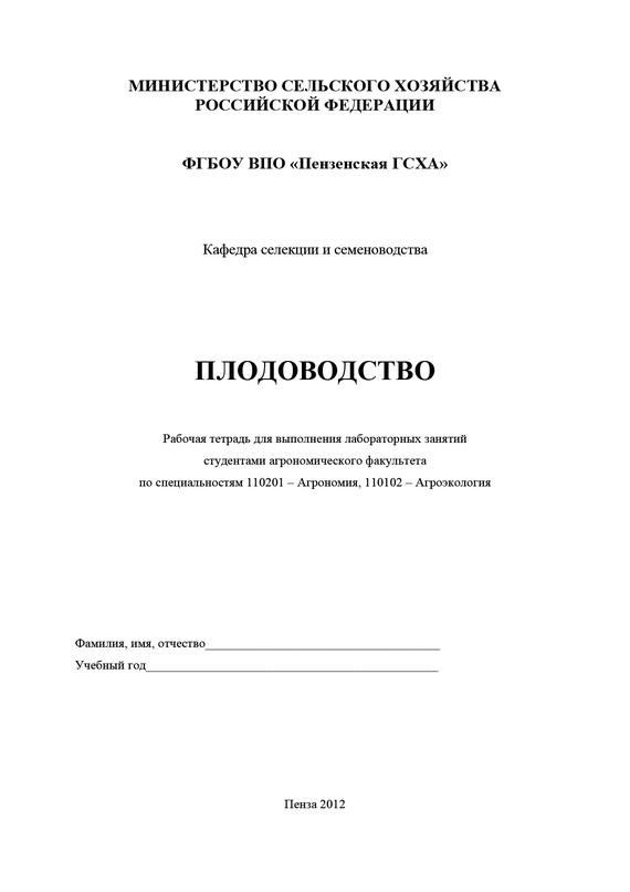 О. М. Касынкина Плодоводство