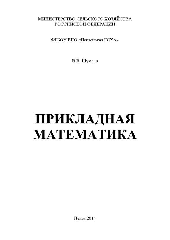 Василий Шумаев Прикладная математика математика учебное пособие