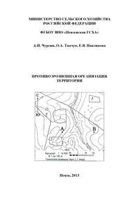 Павликова, Е. В.  - Противоэрозионная организация территории