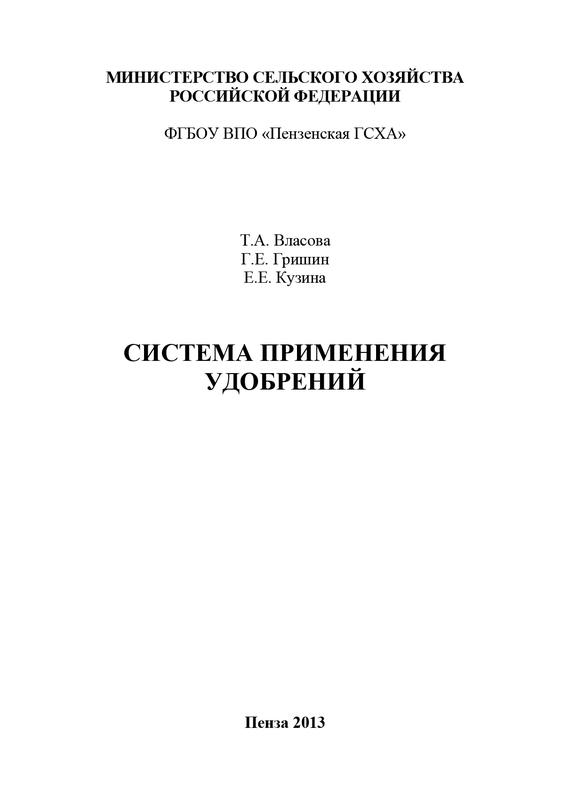 Обложка книги Система применения удобрений, автор Власова, Татьяна