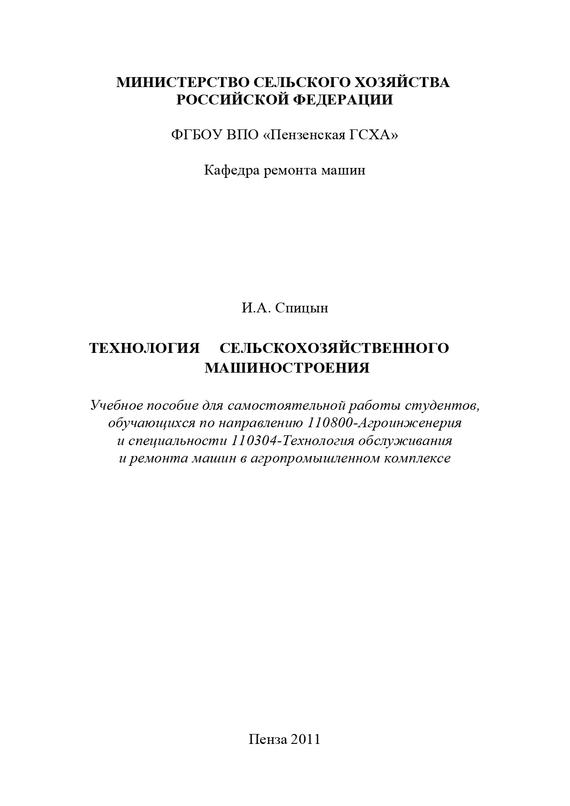 Иван Спицын Технология сельскохозяйственного машиностроения