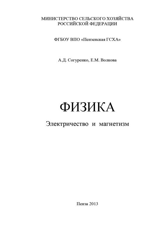 Обложка книги Физика. Электричество и магнетизм, автор Волкова, Елена