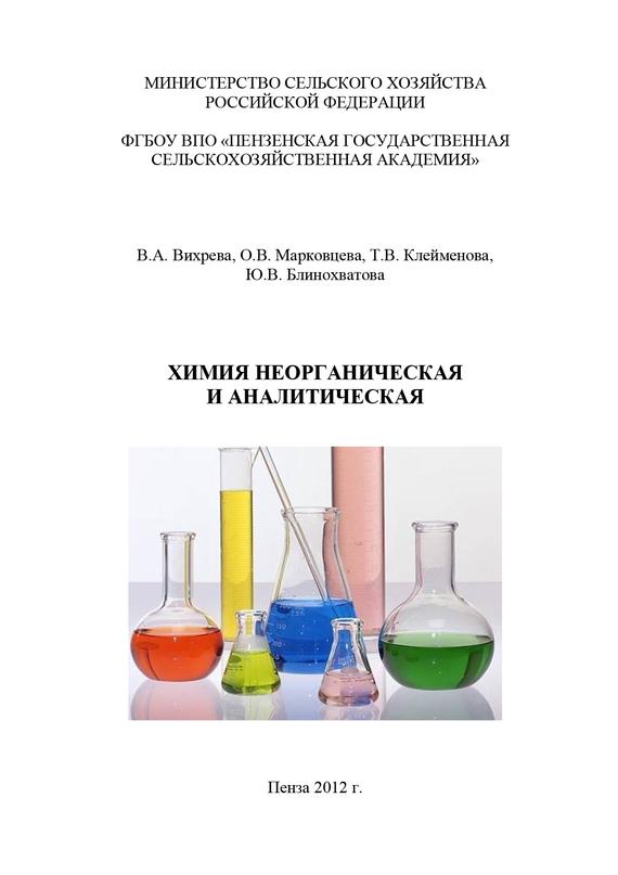 Химия неорганическая и аналитическая