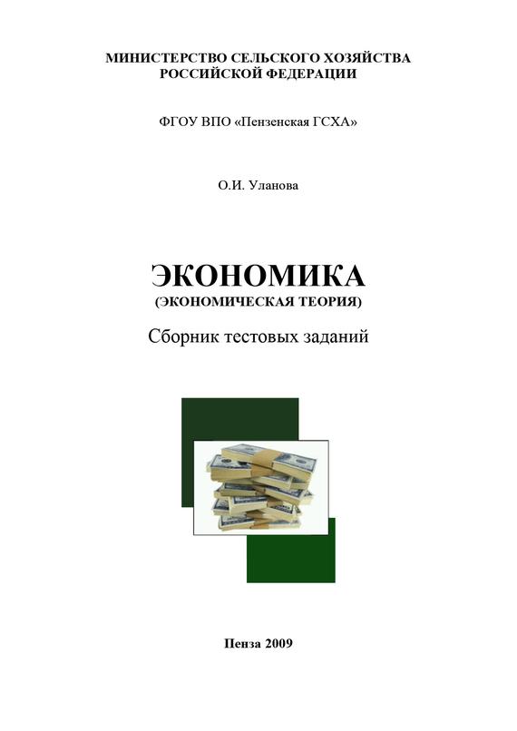 О. И. Уланова Экономика (экономическая теория) о и уланова экономика