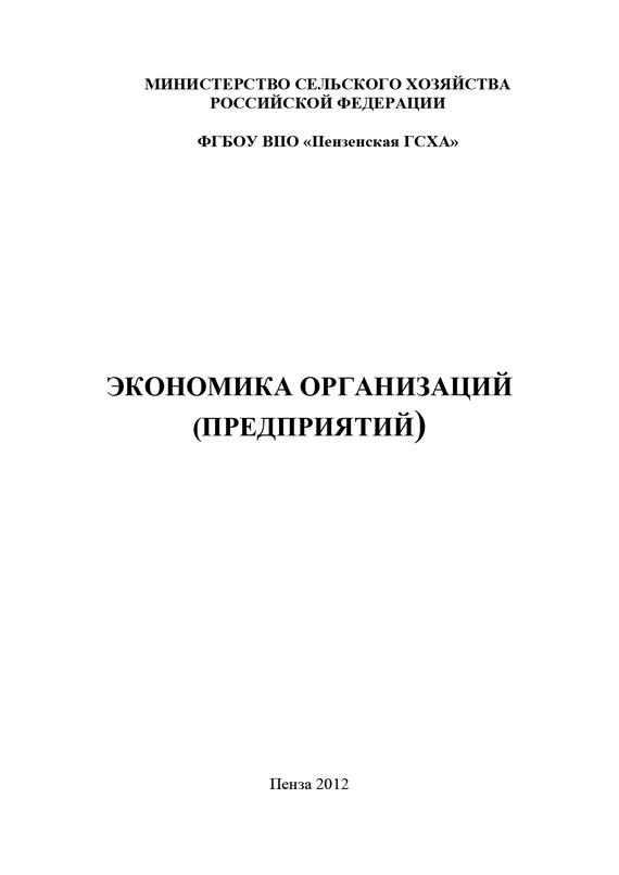 Обложка книги Экономика организаций (предприятий), автор авторов, Коллектив