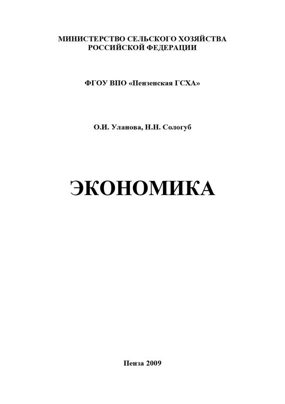 Н. Н. Сологуб Экономика научная литература как источник специальных знаний