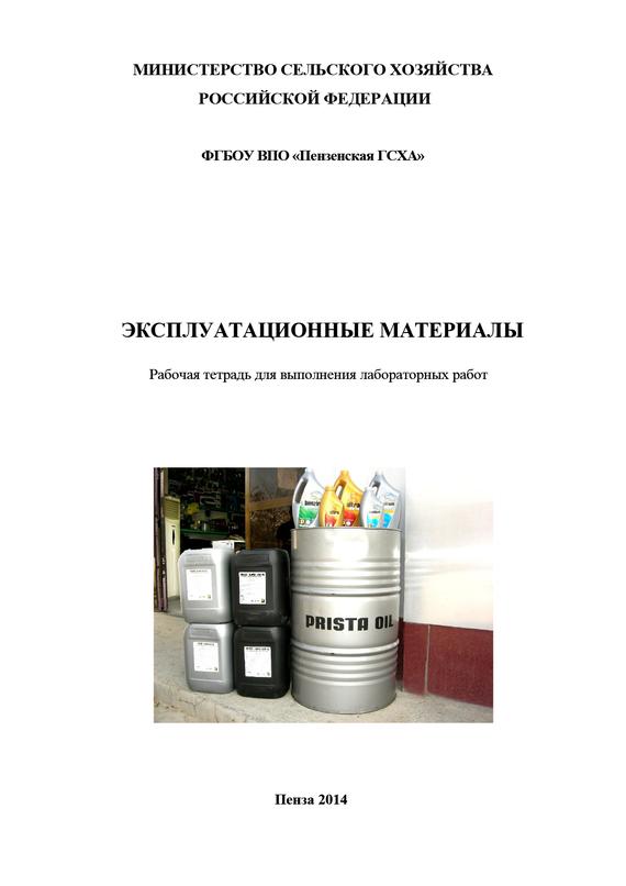 Эксплуатационные материалы: рабочая тетрадь для выполнения лабораторных работ. Агроинженерия происходит активно и целеустремленно