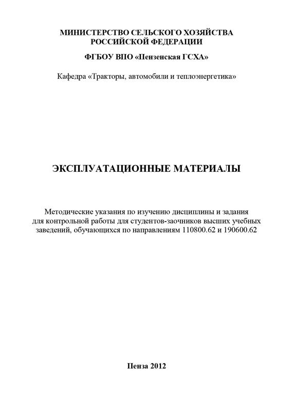 Эксплуатационные материалы: методические указания по изучению дисциплины и задания для контрольной работы