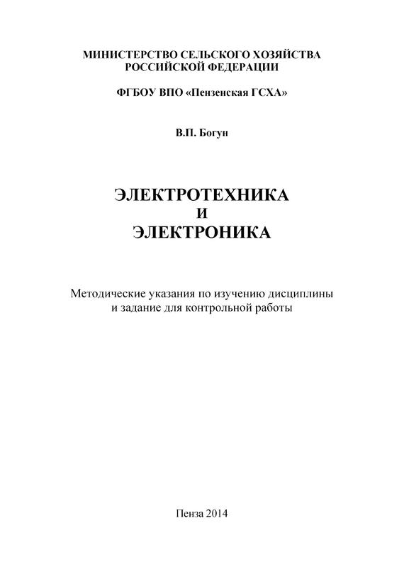 Владимир Богун Электротехника и электроника