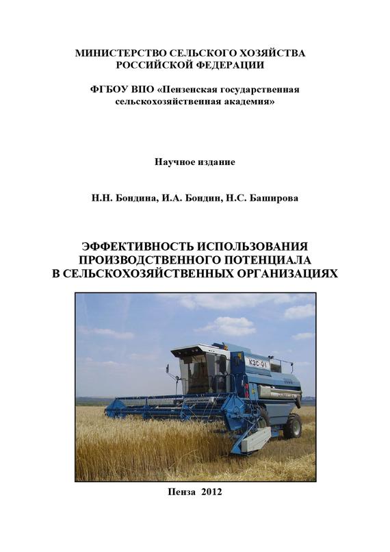 Обложка книги Эффективность использования производственного потенциала в сельскохозяйственных организациях, автор Бондин, И. А.