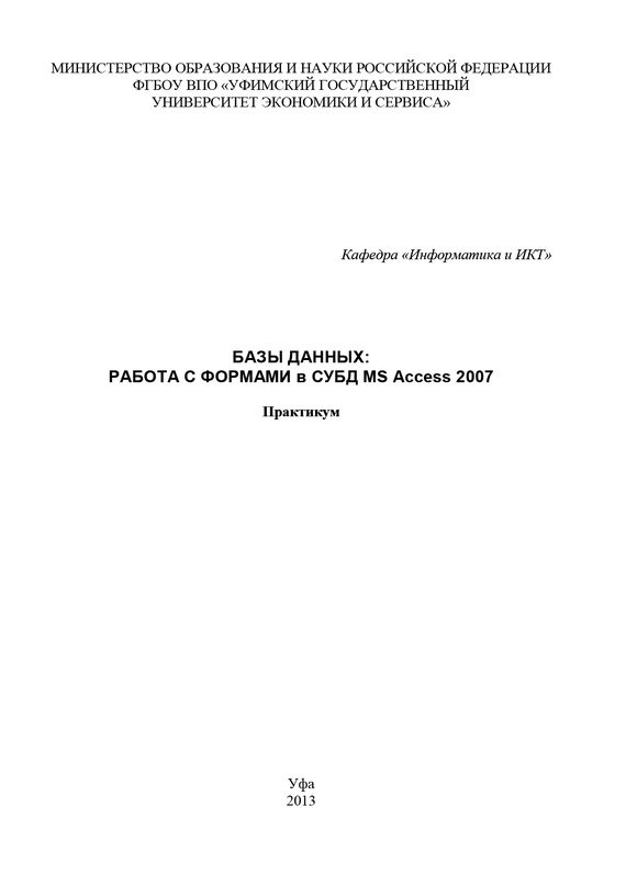 Коллектив авторов Базы данных: Работа с формами в СУБД MS Access 2007