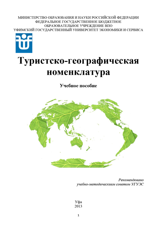 Любовь Матвеева Туристско-географическая номенклатура велосипед stark gravity 20 2016