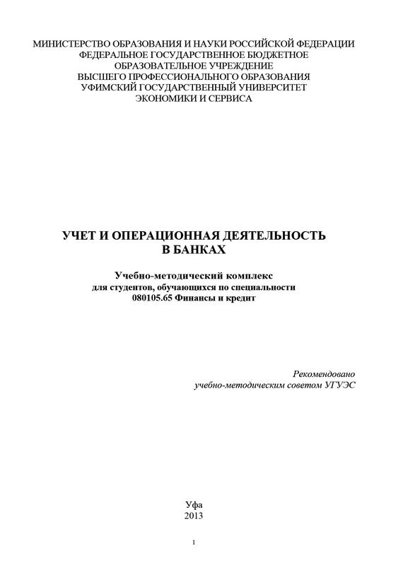 Учет и операционная деятельность в банках