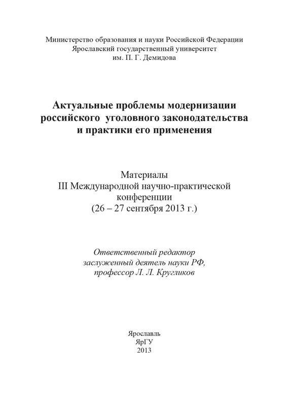 Коллектив авторов Актуальные проблемы модернизации российского уголовного законодательства и практики его применения
