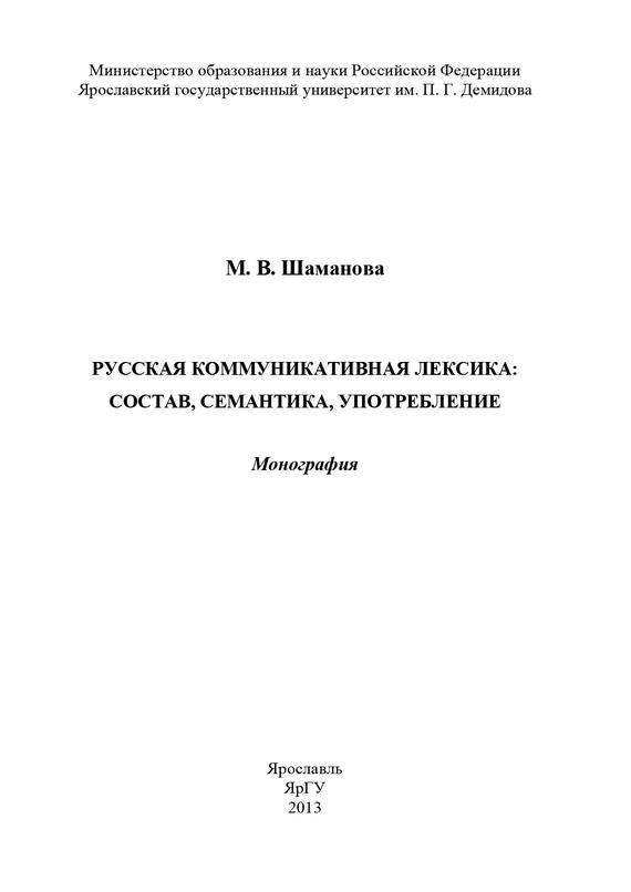 М. Шаманова Русская коммуникативная лексика: состав, семантика, употребление