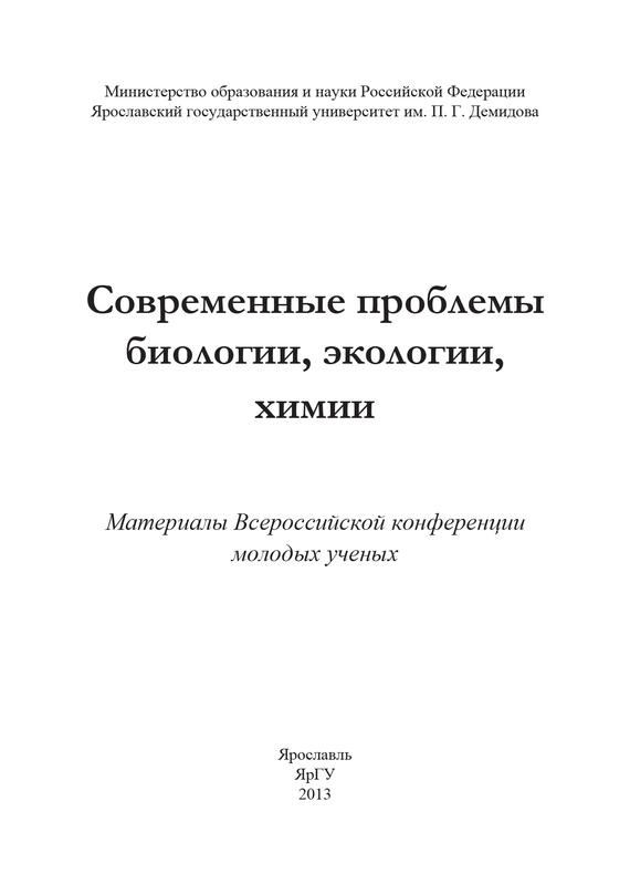 Современные проблемы биологии, экологии, химии от ЛитРес