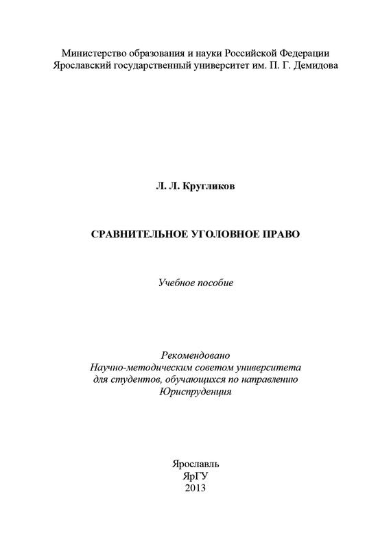 Л. Л. Кругликов Сравнительное уголовное право данил винницкий российское налоговое право