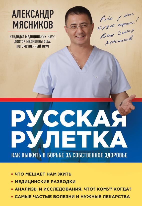 Александр Мясников Русская рулетка. Как выжить в борьбе за собственное здоровье