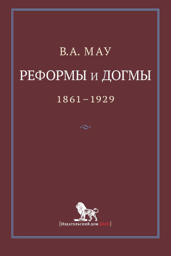 занимательное описание в книге В. А. Мау