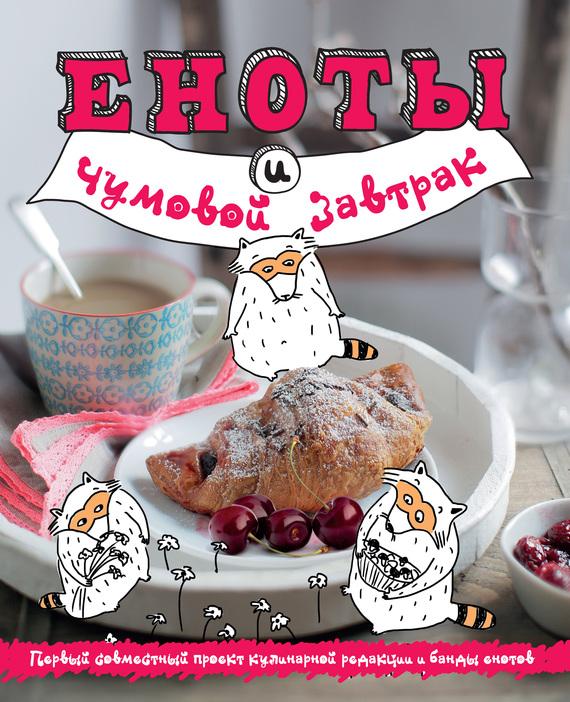 Отсутствует Еноты и чумовой завтрак