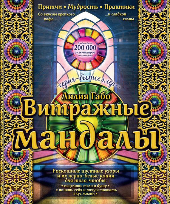 лилия габо мандалы новый способ бросить курить раскраска Лилия Габо Витражные мандалы. Притчи, мудрость, практики