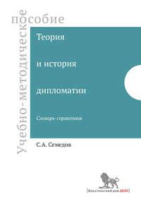 Семедов, С. А.  - Теория и история дипломатии