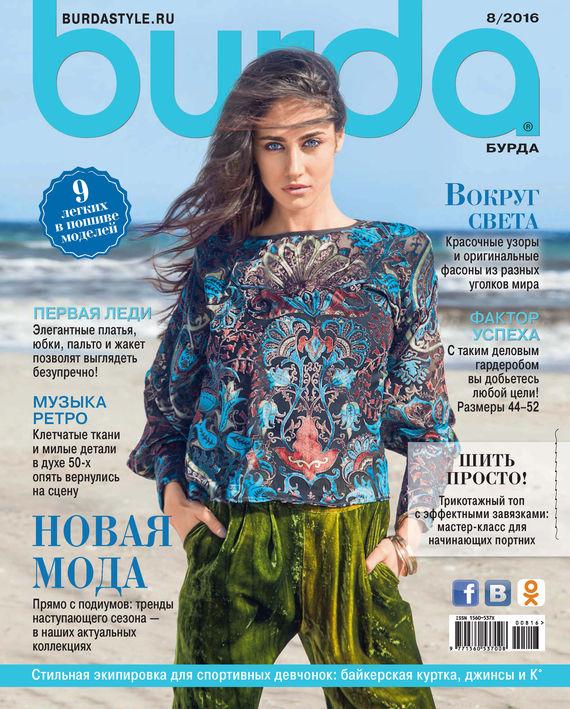 ИД «Бурда» Burda №08/2016 журнал burda купить в санкт петербурге