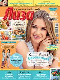 «Бурда», ИД  - Журнал «Лиза» №32/2016