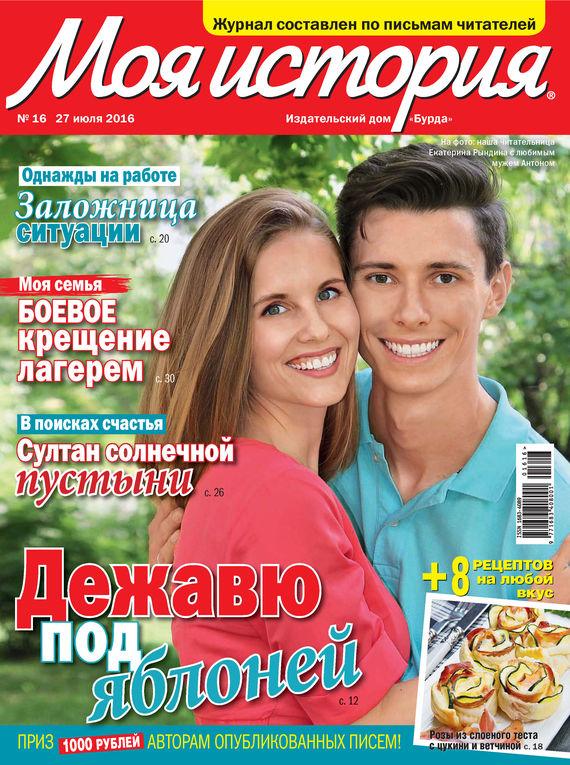 Журнал «Моя история» №16/2016