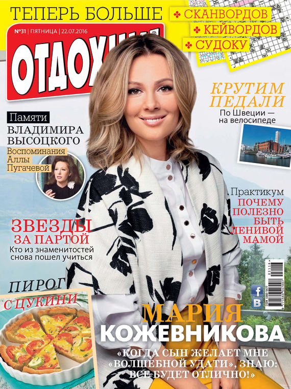 ИД «Бурда» Журнал «Отдохни!» №31/2016 ид бурда журнал отдохни 48 2016