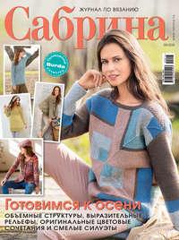 «Бурда», ИД  - Сабрина. Журнал по вязанию. №08/2016