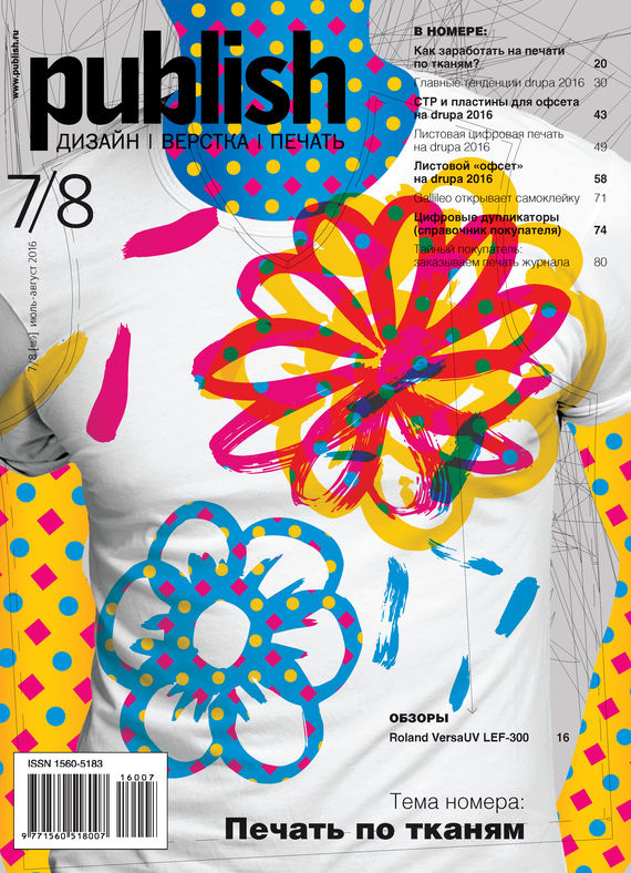 Открытые системы Журнал Publish №07-08/2016 открытые системы журнал publish 11 2016